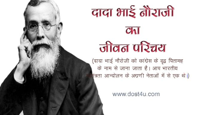 Biography of Dada bhai nauroji in hindi