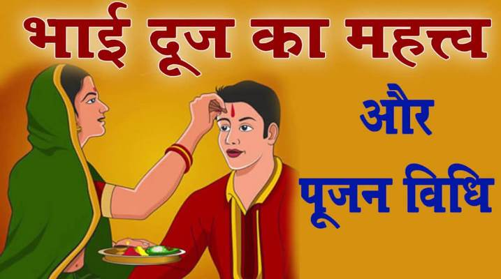 bhai-dooj-kyo-manaya-jata-hai-in-hindi