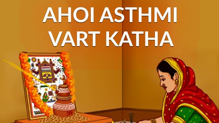 Ahoi Astmi vrat katha or pujan vidhi in hindi