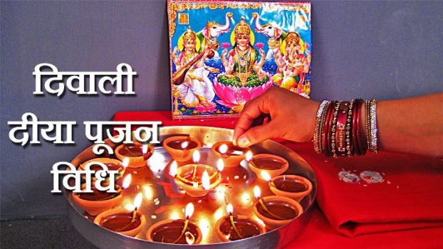 Diwali puja vidhi in hindi
