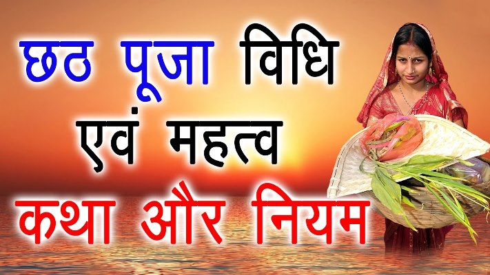 chhath puja vidhi 2017 in hindi