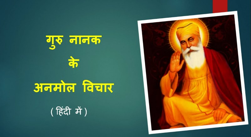guru nanak dev quotes in hindi