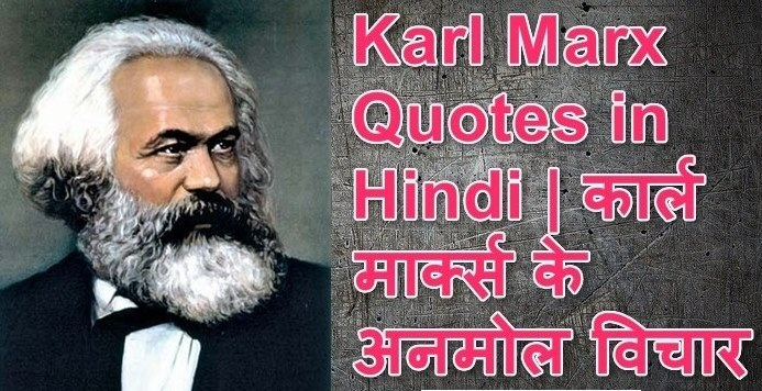 Karl marks Quotes in hindi