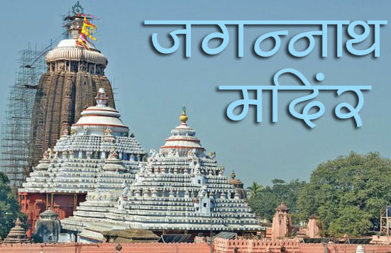 Jagannath Puri temple fact in hindi
