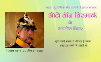 Otto Von Bismarck Quotes and thought in hindi