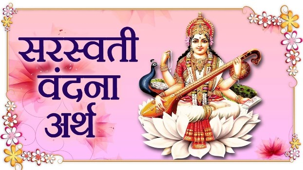 Saraswati Vandana Geet in Hindi