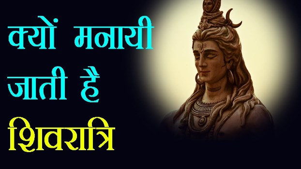 Mahashivratri kyo manai jati hai in hindi