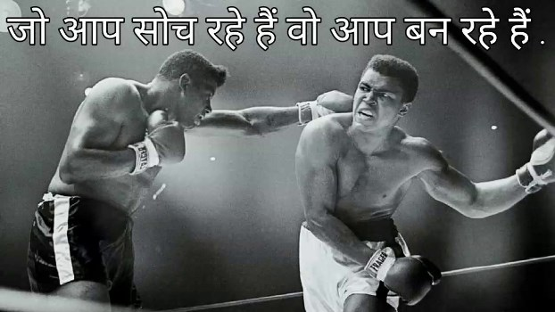 Muhammad Ali Quotes In Hindi