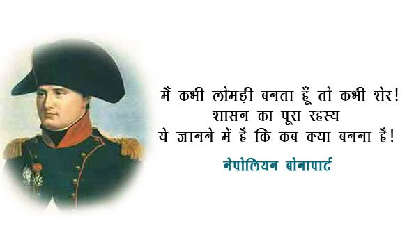 Nepoleon Bonaparte quotes in hindi