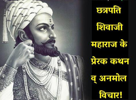 Shivaji Maharaj Quotes in Hindi Slogans Thought in hindi
