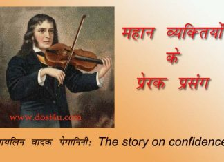 The Story on confidence in hindi
