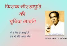 Best shayari of Firaq Gorakhpuri