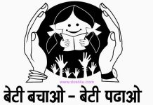 Beti bachao beti padhao slogan in hindi