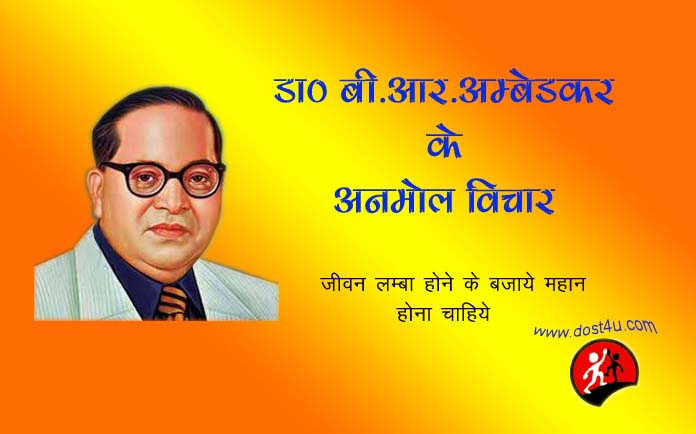 Dr. B. R. Ambedkar Quotes in hindi