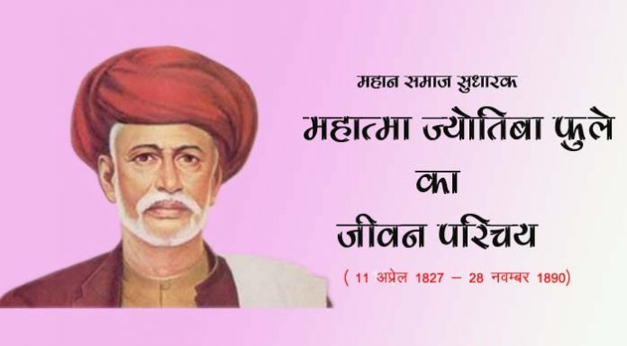 Jyotiba phule Biography in hindi
