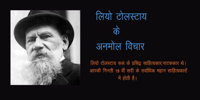 Best Leo Tolstoy Quotes in hindi