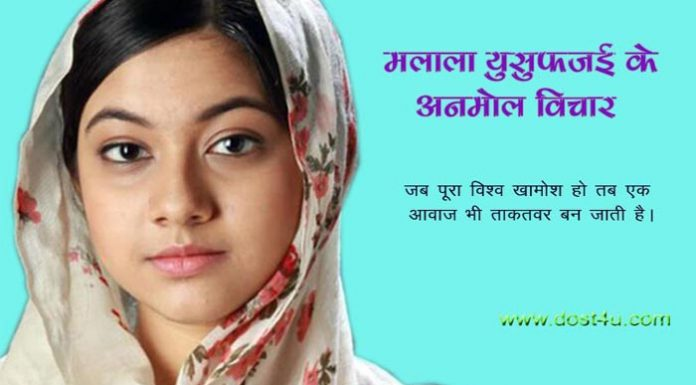 Thought Of Malala Yousafzai Quotes in hindi