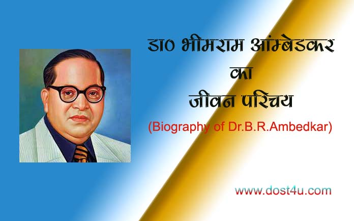 Dr B.R.Ambedkar Biography in hindi
