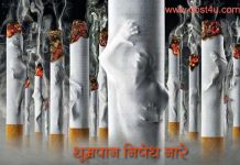 Anti Smoking Slogan in hindi