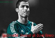 Best Christiano Ronaldo Quotes in Hindi English