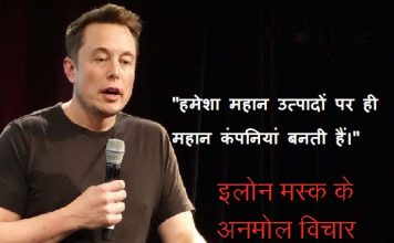 Best Elon Musk Quotes in hindi
