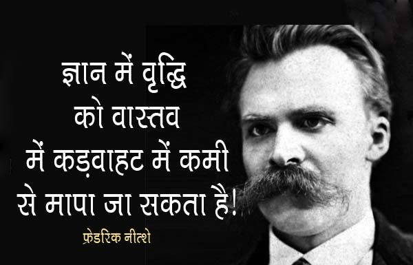Best Friedrich Nietzsche Quotes in hindi english