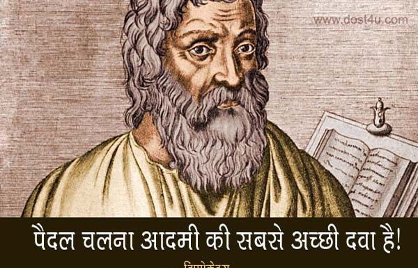 Best Hippocrates Quotes in hindi