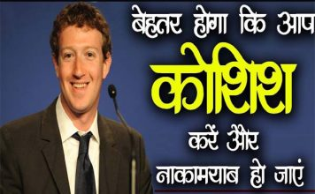 Best Mark Zuckerberg Quotes in hindi english