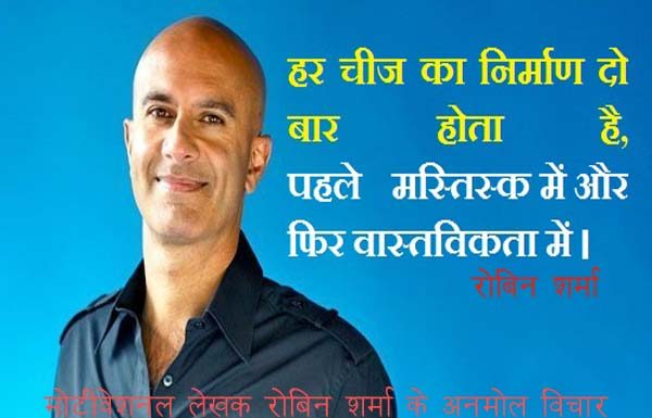 Best Robin Sharma Quotes in hindi english