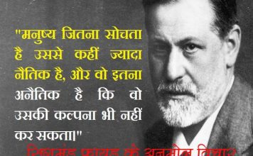 Best Sigmund Freud Quotes in hindi