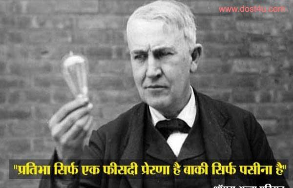 Best Thomas Alva Edison Quotes in hindi english