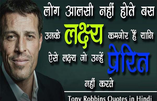 Best Tony Robbins Quotes in hindi english
