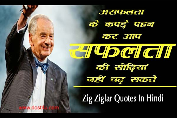 Best Zig Ziglar Quotes in hindi english