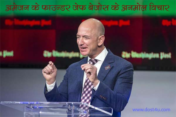 Best jeff Bezos Quotes in hindi