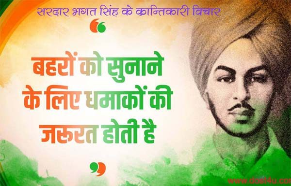 Bhagat Singh Quotes in hindi english