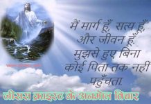 Jesus Christ Quotes in hindi