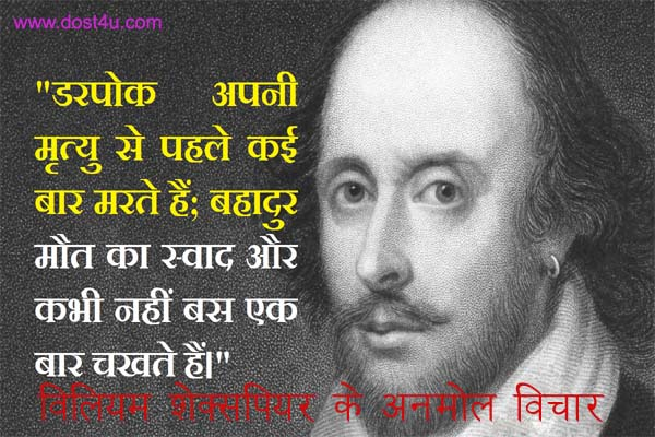William Shakespeare Quotes in hindi english