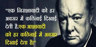 Winston Churchill Quotes in hindi english