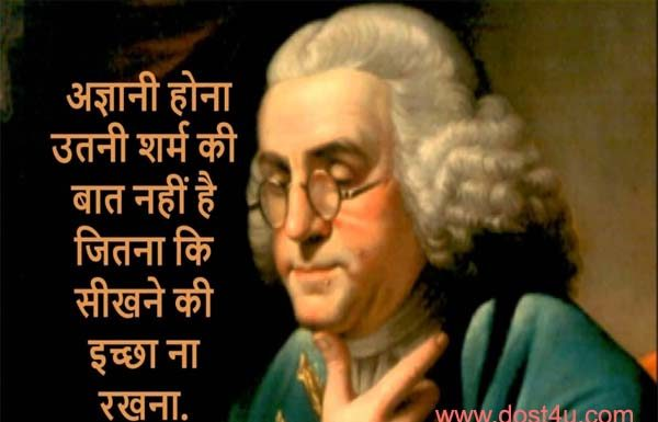 Benjamin Franklin Quotes in Hindi English