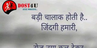 Best shayari on Life in hindi