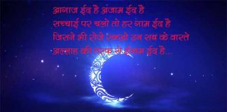 Eid Mubark wishes Message Quotes images hindi