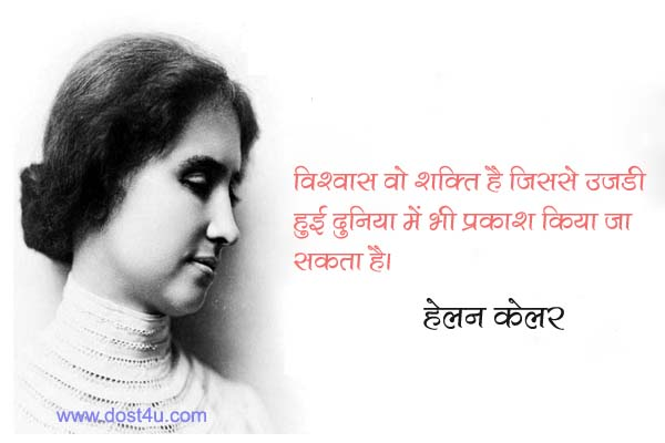 Helen Keller Quotes in hindi english