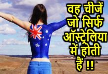 Intresting fact about Australia hindi