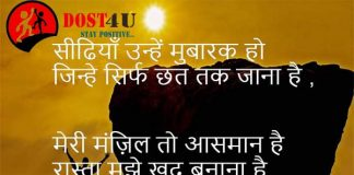 Top Motivational shayari in hindi
