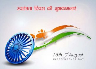 Best Slogan on Independence day in hindi