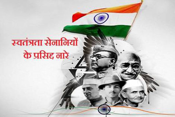 Top Slogan Quotes of indian freedom fighter in hindi