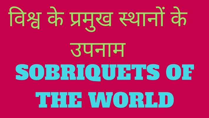 Famous Sobriquets of world in hindi