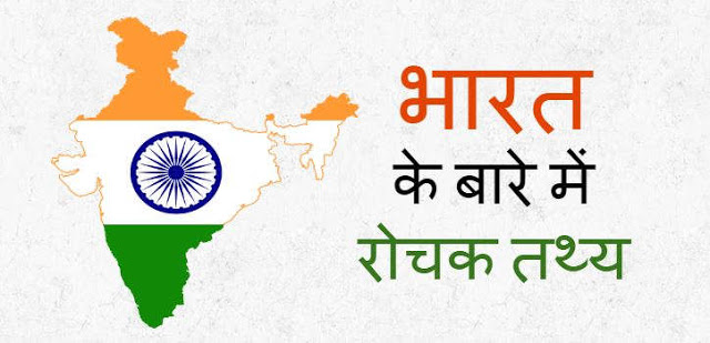 Amazing Fact and Intresting Fact about india in hindi