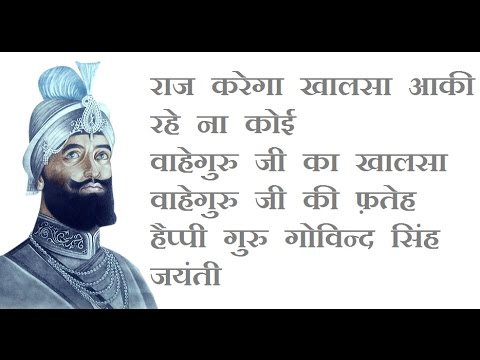 Guru Govind Singh quotes in hindi
