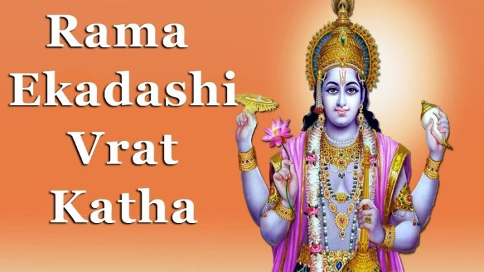 Rama Ekadashi Vrat Katha in hindi